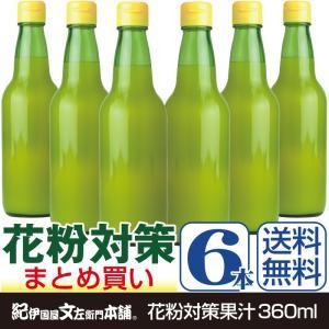 お買い得 まとめ買い6本セット 無添加かんきつ果汁 360m...