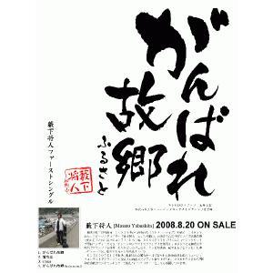 がんばれ故郷(がんばれふるさと) 藪下将人(やぶしたまさと) 音楽CD|bunza