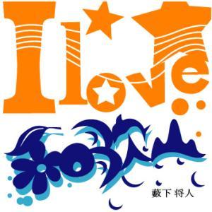 I love 和歌山(アイラブわかやま) 藪下将人(やぶしたまさと) 音楽CD|bunza