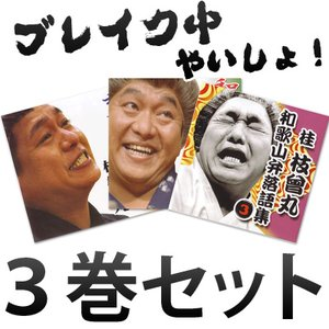 和歌山弁落語集 3巻セット 桂 枝曾丸(しそまる)|bunza