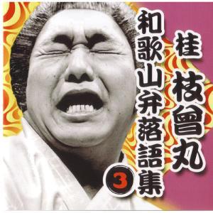 和歌山弁落語集 第3集 桂 枝曾丸(しそまる)|bunza