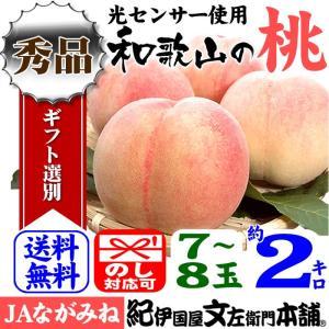 紀州和歌山の桃 (ギフト)2kg/7〜8玉入  ながみね高津|bunza