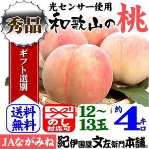 紀州和歌山の桃 (ギフト)4kg/12〜13玉入  ながみね高津|bunza