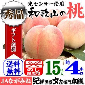 紀州和歌山の桃 (ギフト)4kg/15玉入  ながみね高津|bunza