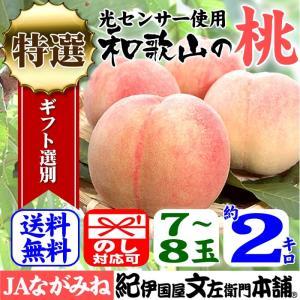 紀州和歌山の桃 (特選ギフト)2kg/7〜8玉入 ながみね高津|bunza