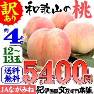 紀州和歌山の桃 (ご家庭用 お買得品)4kg/13玉入  ながみね高津 わけあり 訳あり(規格外 不揃い)|bunza