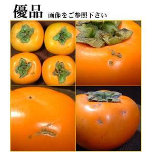 柿 紀州和歌山わけあり種無し柿 ご家庭用 約7.5kg L 36個入 優品(訳あり 不揃い) ながみね 種なし柿/平核無柿(ひらたねなし柿)カキ かき|bunza
