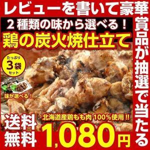 (送料無料)2種類の味から選べる!北海道産.本格鶏の炭火焼き...