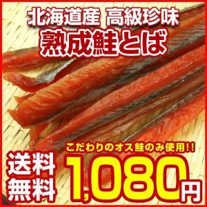 【送料無料】北海道産 熟成.鮭とば110g. さけとば ポイント消化 仕送り サケトバ 鮭トバ 珍味 <sale> セール【D04】|buono-buono
