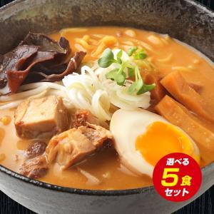 (送料無料)5種から選べる.北海道熟成ラーメン5食セット.お取り寄せ 詰め合わせ ポイント消化 ポッキリ ご当地ラーメン セール【G】
