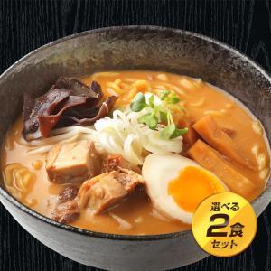(送料無料 500円ポッキリ)5種から選べる.北海道熟成ラーメン2食セット.ポイント消化 詰め合わせ お取り寄せ お試し 札幌 ご当地 セール 有名店 みそ【N】