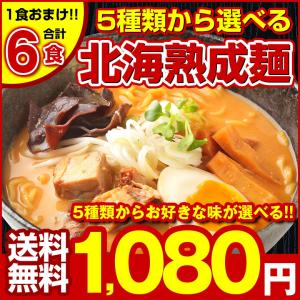 期間限定タイムセール!【送料無料】5種から選べる.北海道熟成...