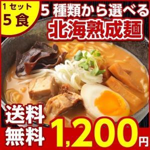 【送料無料】5種から選べる.北海道熟成ラーメン.5食セット ...