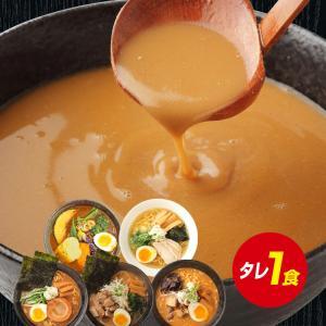 北海熟成麺用.スープタレ.単品1食分 ポイント消化 仕送り【G2】|buono-buono