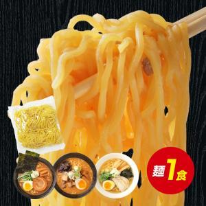 北海熟成麺用別売り単品.生麺.1食分 ポイント消化【G】