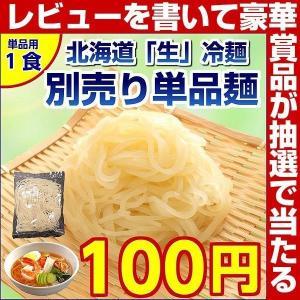 北海道熟成「生」.冷麺用麺単品1食分. ポイント消化 仕送り【I1】|buono-buono
