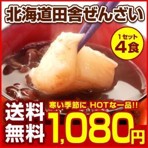(送料無料)3種類から選べる!北海道.冷やしぜんざい4pc. クリームぜんざい アイスクリーム スイーツ かき氷 あんみつ あずきバー【L】