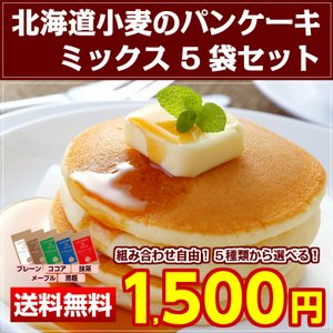 (送料無料)北海道小麦の.パンケーキミックス5袋.  お菓子...