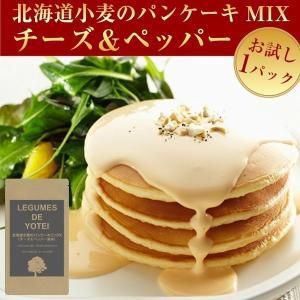 (送料無料)北海道小麦の.パンケーキミックス チーズ&ペッパー200g×1袋. アルミフリーでお子様も安心 ホットケーキ ホットケーキミックス お取り寄せ 【C】