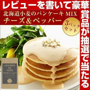 (送料無料)北海道小麦の.パンケーキミックス チーズ&ペッパー180g×3袋. アルミフリーでお子様も安心 ホットケーキ ホットケーキミックス お取り寄せ 【C】