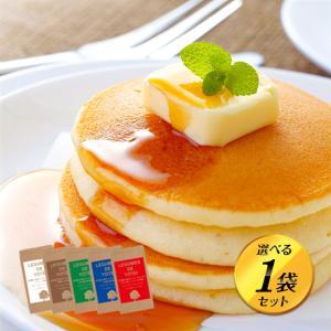 【送料無料】北海道小麦の.パンケーキミックスお試し1袋. お菓子 ホットケーキミックス ホットケーキ ポイント消化 アルミフリー お取り寄せ 【C】