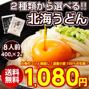 【商品名】 うどん  【内容量】 8食(400g×2袋) 【原材料名】小麦粉、でんぷん、小麦たん白、...
