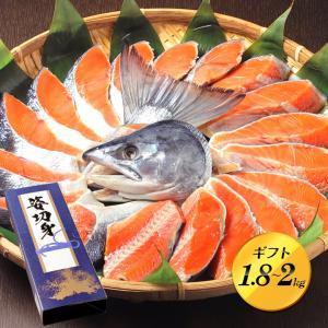 父の日 ギフト プレゼント 北海道産.熟成新巻鮭姿切り身1.8〜2kg. 食品 食べ物 海鮮 魚介 ...