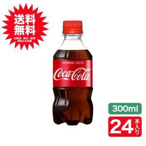 (送料無料)コカ・コーラ 300mlPET×24本(北海道、東北、関東以外は別途送料+220円。沖縄不可)コカ・コーラ社|buono-buono