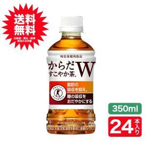 (送料無料)からだすこやか茶W 350mlPE...の関連商品3