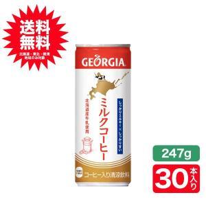 (送料無料)ジョージア ミルクコーヒー 247g缶×30本(北海道、東北、関東以外は別途送料+220円。沖縄不可)コカ・コーラ社|buono-buono
