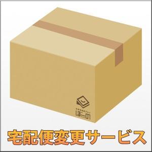 宅配便変更サービス【Z】|buono-buono