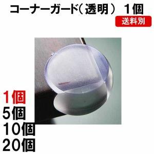 ベビーガード コーナーガード テーブル 丸 透明 1個  コーナークッション  ケガ防止 キッズ ベ...