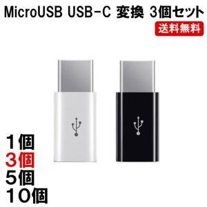 USB C 変換 3個 Micro USB to Type C 変換アダプタ 3個 任天堂スイッチ対...