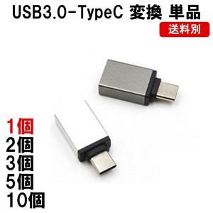 usb3.0 type-cケーブル 変換 アダプター/USB type C アダプター/USB C ...