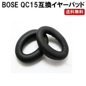 BOSE QC15 イヤーパッド quiet comfort15 DM-白中封筒