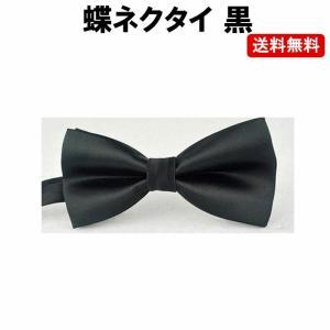 蝶ネクタイ 黒 ブラック ネクタイ 無地