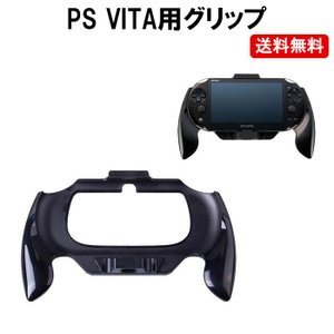 PS VITA グリップ(PCH-2000対応) Plays...