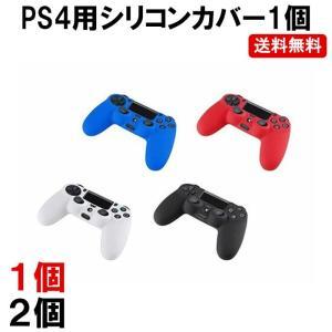PS4 コントローラー カバー シリコンカバー プレステ4 ...