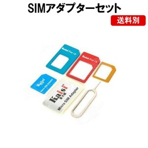 SIMアダプター SIMカードアダプター Micro Nano マイクロ ナノ