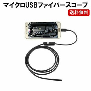 USB スマホ ファイバースコープ  3.5M カメラ 内視鏡 android アンドロイド DM-...