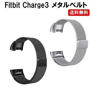 Fitbit Charge3 バンド ベルト メタルベルト スポーツ スポーツバンド 運動 メタルベ...