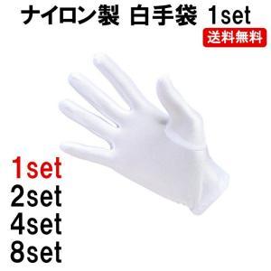 263fdae3e2f1e 白手袋 ナイロン 手袋 1双 精密作業用 手袋 白 紳士 水洗い可 スリット無し