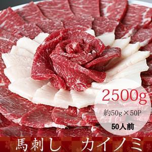 馬刺し 馬肉 カイノミ 本場熊本 産地直送 50g×50パック 約50人前 |burning829