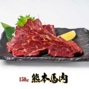 馬肉の赤身燻製ブロック 馬さしスモーク おつまみ 本場熊本 馬肉 産地直送 150g|burning829