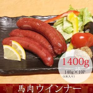 馬肉のソーセージ おつまみ 本場熊本 馬肉 産地直送 140g(4本入り)×10パック|burning829