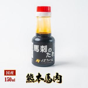 馬刺し専用醤油 150ml おつまみ 本場熊本 馬肉 産地直送|burning829