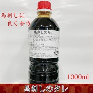 馬刺し専用醤油 1リットル おつまみ 本場熊本 馬肉 産地直送|burning829