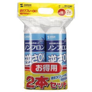 【在庫限り】サンワサプライ エアダスター2本セット(逆さ使用OK ノンフロンタイプ) CD-31SE...