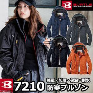 7210 防寒ブルゾン(大型フード付) SS・ネイビー3 バートル 作業服、防寒ブルゾン(大型フード...