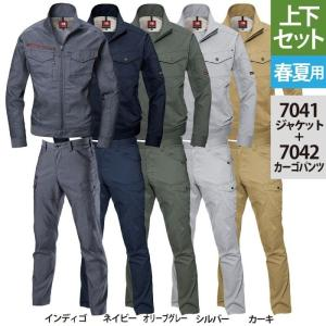 【商品説明】  7041 ジャケット  7042 カーゴパンツ  7042 カーゴパンツ  レッドフ...